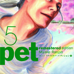 ペット リマスター・エディション5