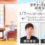 TVアニメ『宝石商リチャード氏の謎鑑定』第1話あらすじ&先行カット公開!8