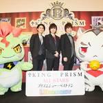 キンプリ新作は「一言でいうと肌色」!?寺島惇太ら『KING OF PRISM』完成披露試写会レポート!2