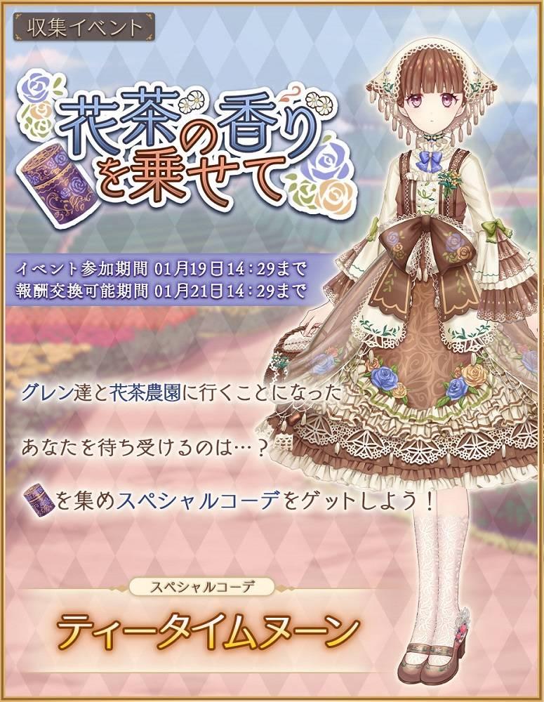 収集イベント「花茶の香りを乗せて」が開催予定!