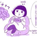 『隙あらば乙女ゲームがしたい!』第4回カワグチマサミ 画像1