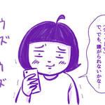 『隙あらば乙女ゲームがしたい!』第4回カワグチマサミ 画像3