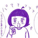 『隙あらば乙女ゲームがしたい!』第4回カワグチマサミ 画像14