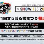 『ヒプノシスマイク』が「さっぽろ雪まつり」に出展決定1