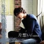 加藤和樹、第3弾配信シングルは名曲『片想い』カバー2