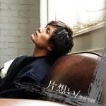 加藤和樹、第3弾配信シングルは名曲『片想い』カバー3