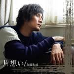 加藤和樹、第3弾配信シングルは名曲『片想い』カバー4