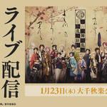 ミュージカル『刀剣乱舞』 歌合 乱舞狂乱 2019大千秋楽のライブ配信
