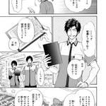 桜城やや「なついてくるなよ!」