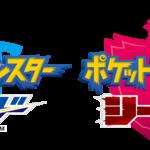 Nintendo Switchソフト『ポケットモンスター ソード・シールド』