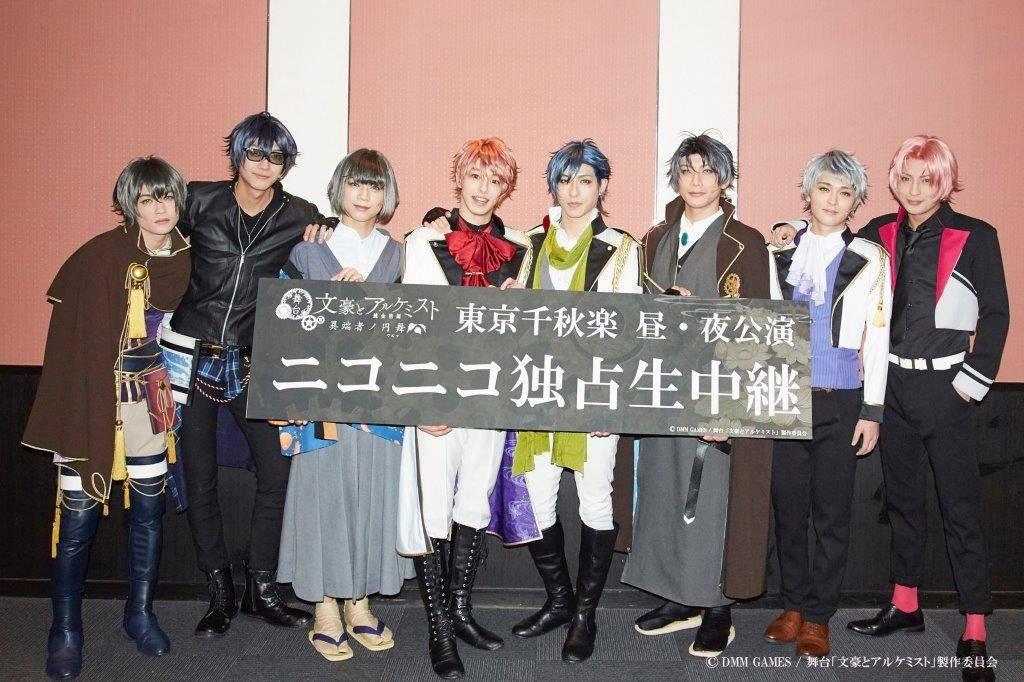舞台『文豪とアルケミスト 異端者ノ円舞』東京公演 写真1