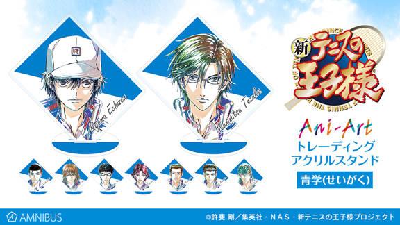 トレーディング Ani-Art アクリルスタンド 青学(せいがく)