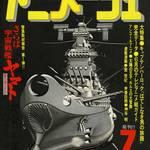 「アニメージュ」創刊500号4