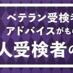 『HUNTER×HUNTER』のリアル脱出ゲーム「リアルハンター試験」2