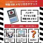 『HUNTER×HUNTER』のリアル脱出ゲーム「リアルハンター試験」3