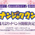 【速報】『遙か7』最新PV公開!&初バラエティCD発売やオンリーイベントも決定! numan写真画像1