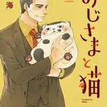 『おじさまと猫』1巻
