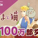 『おじさまと猫』累計100万部突破
