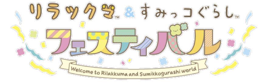 「リラックマ&すみっコぐらし フェスティバル」1
