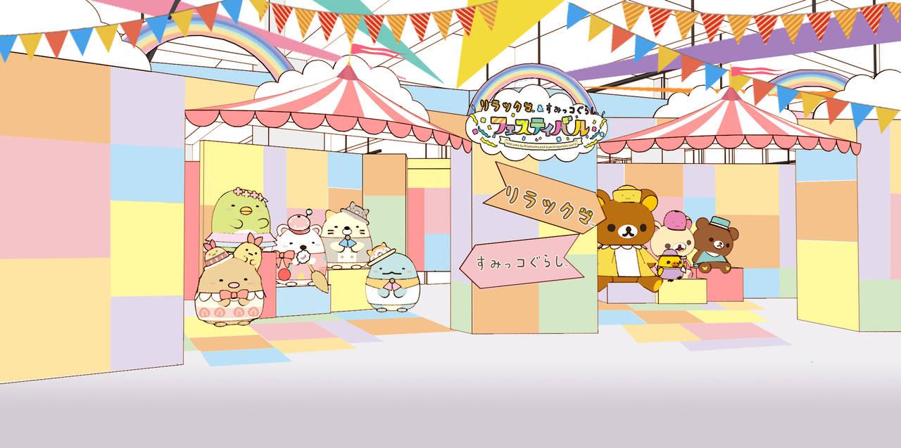 「リラックマ&すみっコぐらし フェスティバル」4