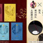刀剣乱舞-ONLINE-×日本香堂 お香 肥前忠広/小狐丸/鶯丸/堀川国広/太鼓鐘貞宗