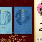 『刀剣乱舞-ONLINE-』刀剣男士5振りをイメージしたお香2