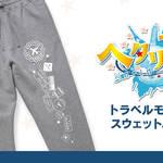 『ヘタリア World★Stars』スウェットパンツ