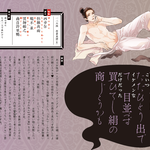 『ざんねんな万葉集』2