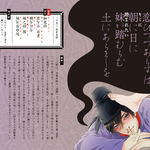 『ざんねんな万葉集』3