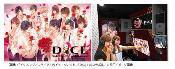 『イケメンヴァンパイア』×ネットカフェ「DiCE」