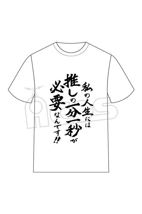 「推しが武道館いってくれたら死ぬ」名言Tシャツ 画像1