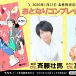 """斉藤壮馬が""""美少女男子""""に!?人気コミックス「おとなりコンプレックス」のPVが公開!"""