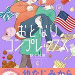 """斉藤壮馬が""""美少女男子""""に!?人気コミックス「おとなりコンプレックス」のPVが公開!5"""