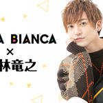 小林竜之×ARMA BIANCA1