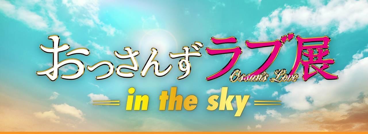 『おっさんずラブ展 -in the sky-』1