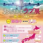 『おっさんずラブ展 -in the sky-』2