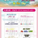 『おっさんずラブ展 -in the sky-』3