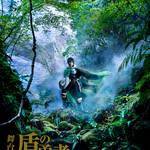 舞台『盾の勇者の成り上がり』に山本一慶の出演が決定!