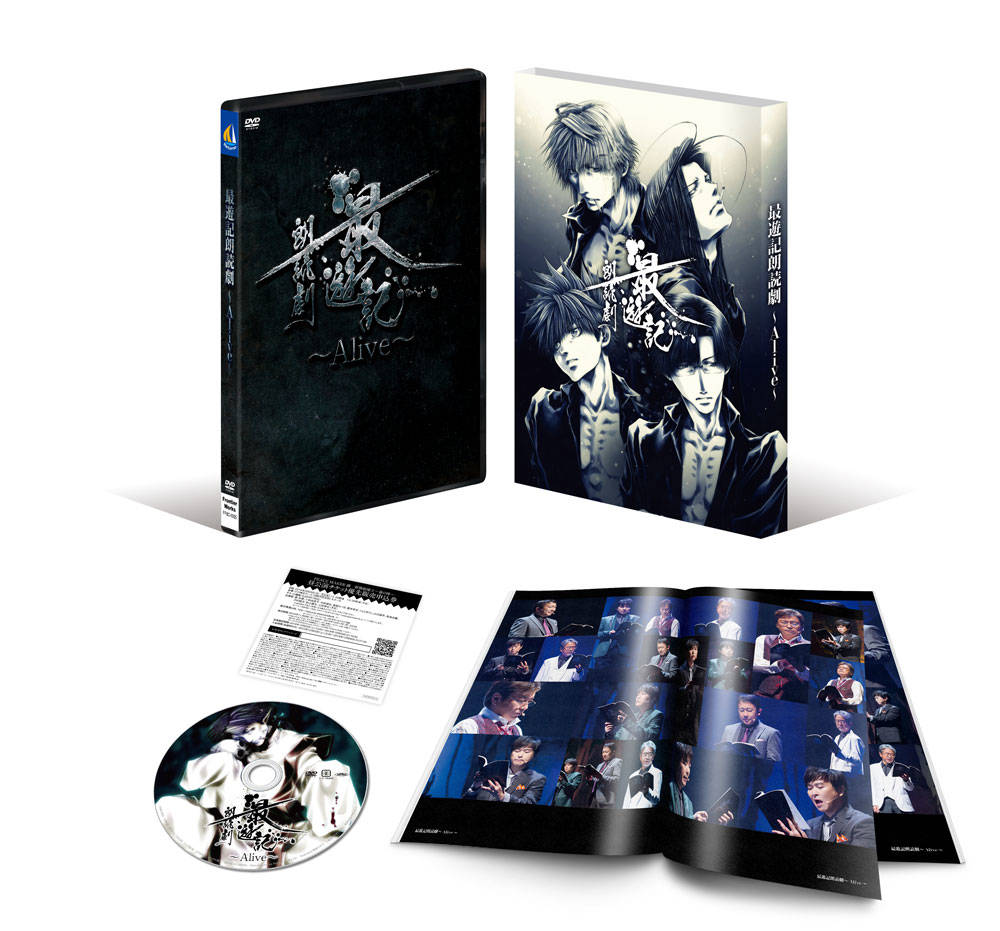 最遊記朗読劇~Alive~DVD2
