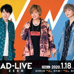 「AD-LIVE ZERO」特別公演Blu-ray&DVD発売決定!