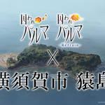 「囚われのパルマ」シリーズ×横須賀市1