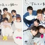 CanCam×舞台『おそ松さん』デジタルアザーブック2冊同時発売