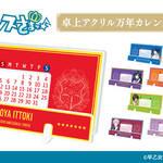 『うたの☆プリンスさまっ♪』卓上アクリル万年カレンダー