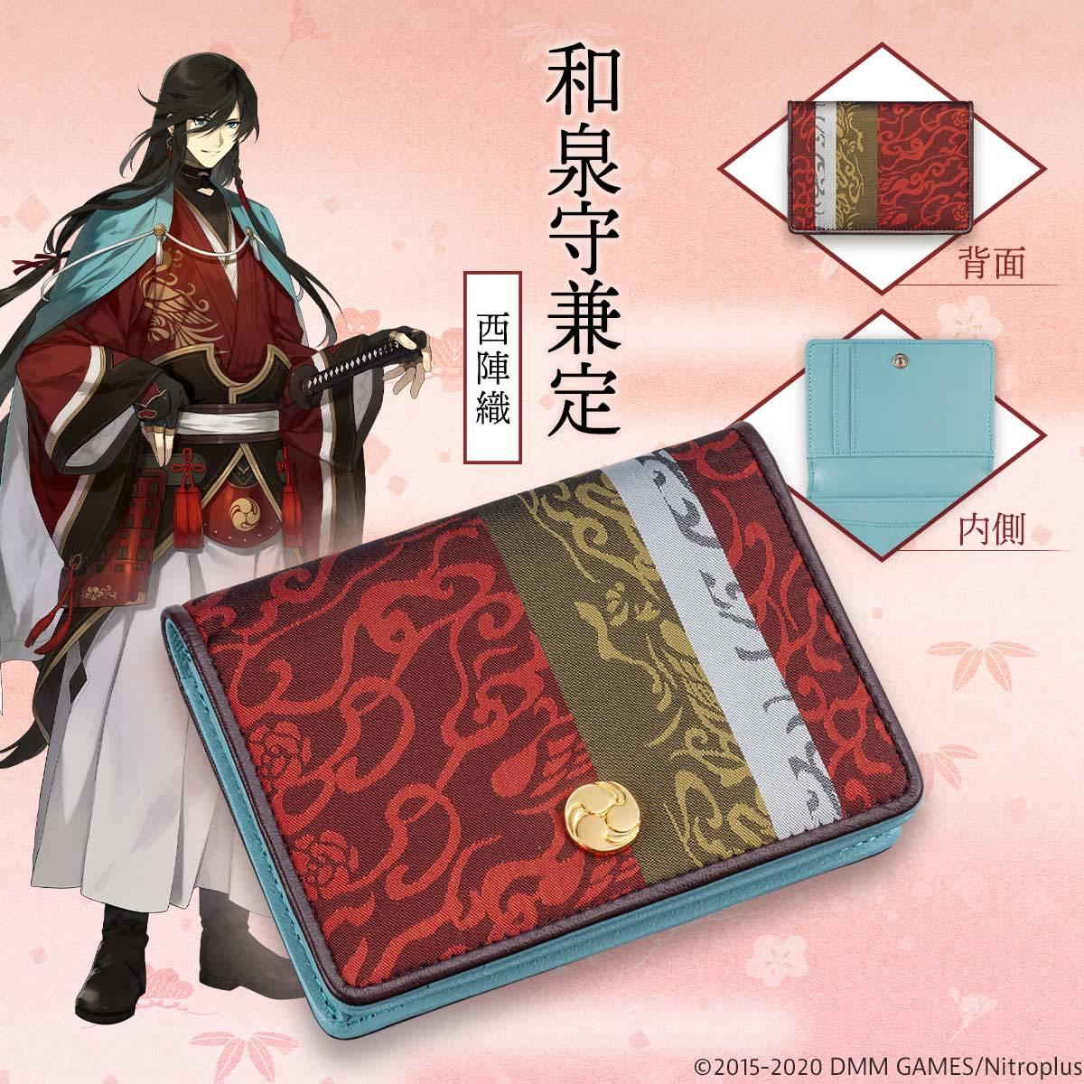 「刀剣乱舞-ONLINE-」×伝統織物_コラボカードケース第2弾2