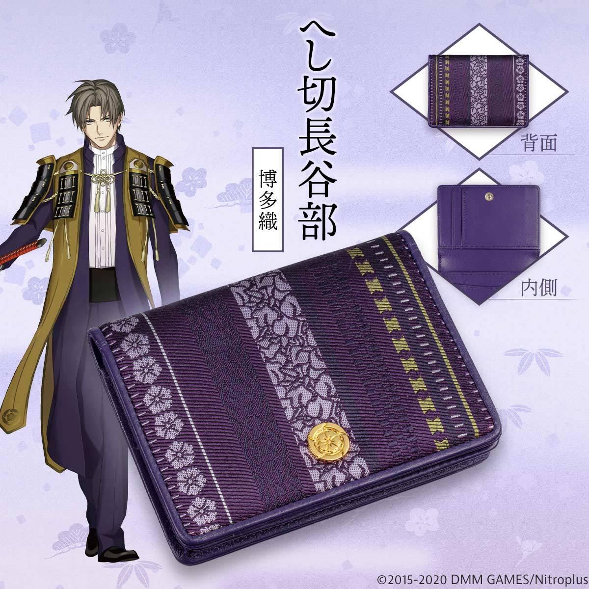 「刀剣乱舞-ONLINE-」×伝統織物_コラボカードケース第2弾8