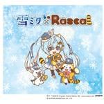 『雪ミク』×『ラスカル』1