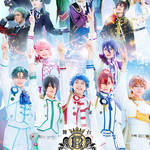 舞台『KING OF PRISM』最新作のメインビジュアル解禁!黒川冷役・及川洸の出演決定!