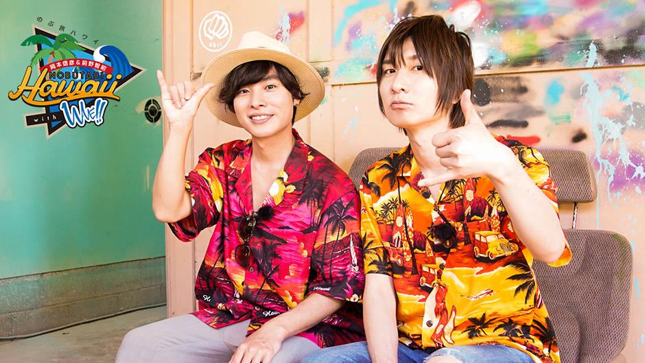 岡本信彦&前野智昭『のぶ旅ハワイ with WAVE!!』1