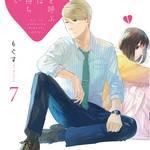『恋と呼ぶには気持ち悪い』アニメ化2