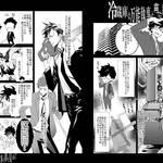 鈴木次郎によるイラスト集『凸凹嘘漫画装画 妄想凸凹コンビイラスト集+α』5